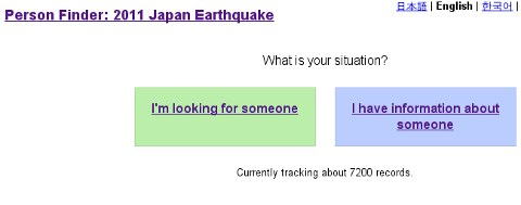 Google People Finder screenshot http://japan.person-finder.appspot.com/