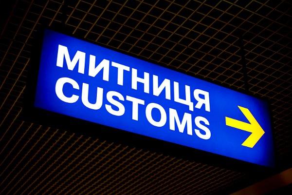 Kiev Airport Customs