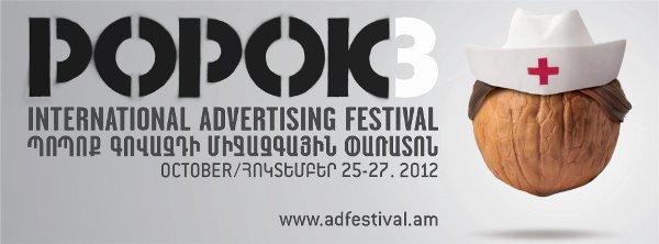 Popok International Ad Festival Kicks Off