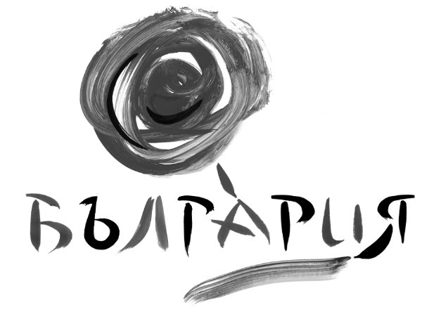 The Bulgaria Official Logo prior to this campaign