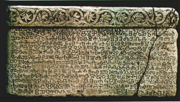 The Baška tablet