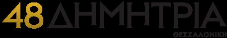 48-dimitria-logo