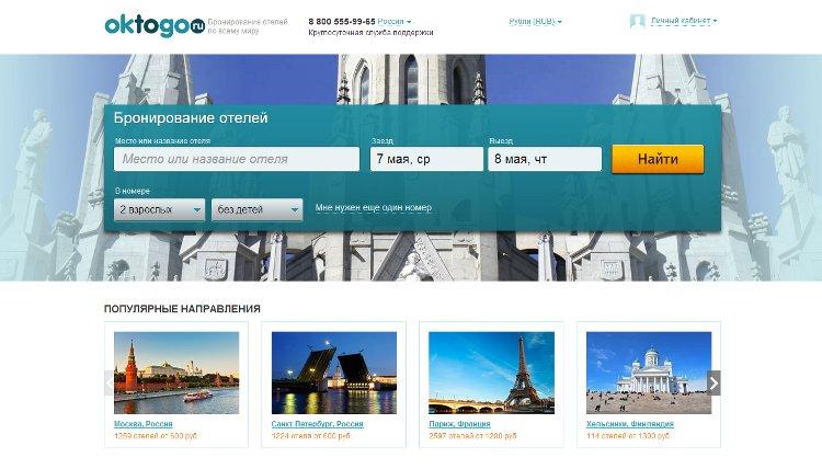 Oktogo.ru landing page