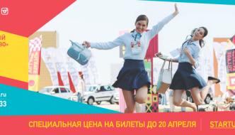 Skolkovo Innovation Center Hosts  Startup Village 2016
