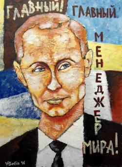 Putin by Valeriy Selin
