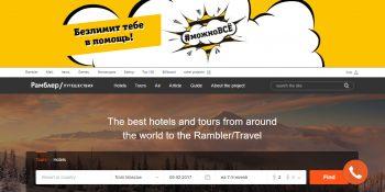 The Rambler Travel landing page