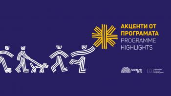 Plovdiv 2019 ECOC