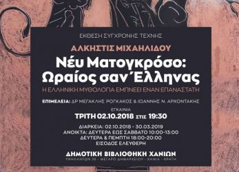 "Coming up in Chania, the art exhibition ""Ney Matogrosso"""