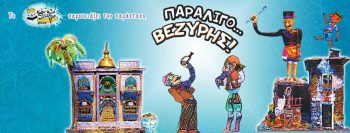 Puppet Theater of Crete